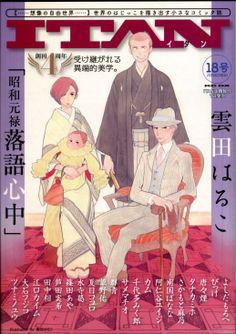 昭和元禄落語心中の表紙ならではの新鮮な色合いにご注目ください☆