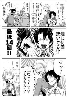 エミヤとマスターの絆レベル漫画(シリアス) Fate Anime Series, Best Waifu, Fate Stay Night, Manga, Comics, Cute, Archer, Character, Sterling Archer