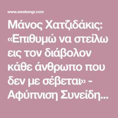 Μάνος Χατζιδάκις: «Επιθυμώ να στείλω εις τον διάβολον κάθε άνθρωπο που δεν με σέβεται» - Αφύπνιση Συνείδησης