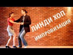 Линди хоп, ИМПРОВИЗАЦИЯ, соушиал - YouTube