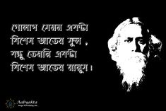 BENGALI QUOTES BY RABINDRANATH TAGORE - Aabyakta Educational Quotes For Students, Attitude Quotes, Life Quotes, Tagore Quotes, Excellence Quotes, Mothers Day Images, Most Popular Quotes, Love Quotes Photos, Bangla Quotes