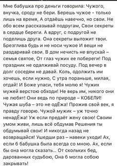 Poem Quotes, Life Quotes, Russian Quotes, Life Is Tough, Worlds Of Fun, Quotations, Fun Facts, Texts, Psychology