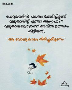 Bandhangal Malayalam Quotes 2