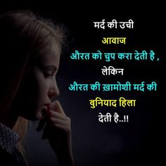 Latest Hindi Quotes on Life Good Relationship Quotes, Hindi Quotes On Life, Life Quotes, Hindi Qoutes, Karma Quotes, Work Quotes, Quotes Motivation, Fitness Quotes, Quotations