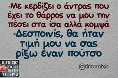 Greek Memes, Funny Greek Quotes, Funny Picture Quotes, Funny Images, Funny Photos, General Quotes, Stupid Funny Memes, Just Kidding, True Words