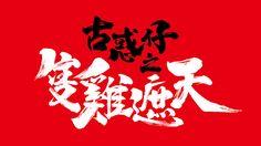 Video Title Design // 古惑仔之隻雞遮天 on Behance