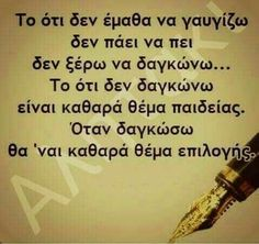 Greek Quotes About Life, Funny Greek Quotes, Unique Quotes, Clever Quotes, Great Quotes, Wise Quotes, Motivational Quotes, Inspirational Quotes, Feeling Loved Quotes