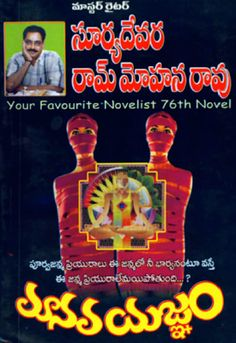 Free download Pdf files: Telugu novels - Yandamuri's Manava Yagnam
