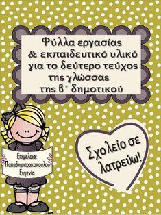 Pula, Back To School, Presentation, Teaching, Education, Greek, School, Entering School, Onderwijs