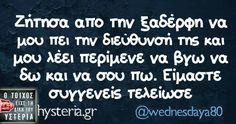 Funny Greek Quotes, Funny Picture Quotes, Funny Quotes, Stupid Funny Memes, True Words, Funny Images, Sarcasm, Jokes, Lol