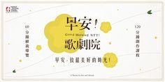 信息太多?Banner应该这样排! - 优优教程网 - UiiiUiii.com Web Banner Design, Design Web, Pop Design, Graphic Design Branding, Graphic Design Posters, Web Panel, Cafe Shop Design, Book Posters, Japanese Graphic Design