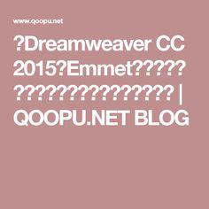 【Dreamweaver CC 2015】Emmetのキーボードショートカットを変更する方法 | QOOPU.NET BLOG
