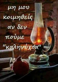 Wine Decanter, Sweet Dreams, Good Night, Barware, Nighty Night, Wine Carafe, Good Night Wishes, Tumbler