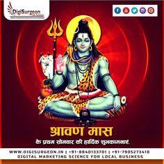 Top Digital Marketing Companies, Facebook Marketing, Instagram Website, Shiva, Twitter, Google, Lord Shiva
