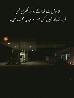 Urdu Poetry And Quotes Urdu Funny Poetry, Iqbal Poetry, Poetry Quotes In Urdu, Best Urdu Poetry Images, Urdu Poetry Romantic, Love Poetry Urdu, My Poetry, Urdu Quotes, Qoutes