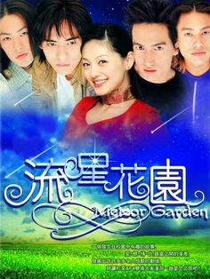 """Meteor Garden"" -- (Taiwanese starring the original Jerry Yan, Vanness Wu, Vic Zhou, and Ken Chu. Although I love the Kdrama version ""Boys Over Flowers"" best, I did enjoy this one too. This was the very first Taiwanese drama I ever watched. Meteor Garden Tagalog, Live Action, Drama Series, Tv Series, Ken Chu, Meteor Garten, Kdrama, Vic Chou, Jerry Yan"