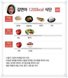 1200kcal diet, #diet #weightloss Diet Meal Plans To Lose Weight, Weight Loss Workout Plan, Easy Weight Loss, Beginner Cardio Workout, Workout Videos, Cardio Workouts, Iu Diet, Food Calorie Chart, Korean Diet