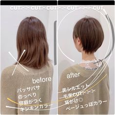 Pin on 髪型 Cute Hairstyles For Short Hair, Short Hair Styles, How To Make Hair, Short Cuts, Great Hair, About Hair, Pixie Cut, Hair Day, Cut And Color