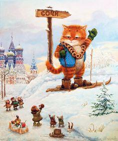 Сказочные котики Александра Маскаева