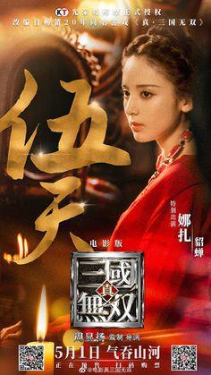 Dynasty Warriors, Netflix, Movies, Movie Posters, Art, Art Background, Films, Film Poster, Kunst