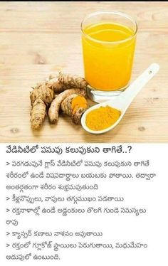 Saved by radha reddy garisa Natural Health Tips, Natural Health Remedies, Health And Beauty Tips, Healthy Food Options, Healthy Drinks, Healthy Tips, Health Facts, Health Diet, Health Fitness