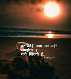 Life Status in Hindi Life Quotes in Hindi English Motivational Quotes, Motivational Picture Quotes, Inspirational Quotes In Hindi, Hindi Quotes On Life, Real Life Quotes, Self Love Quotes, Strong Quotes, Positive Quotes, Tea Quotes