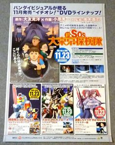 // Escaflowne Version: TV // Type of item: Poster // Company: ?? // Release: ?? // Other notes: Not for sale //