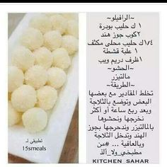 Arabic Dessert, Arabic Sweets, Arabic Food, Sweets Recipes, Cooking Recipes, Delicious Desserts, Yummy Food, Tasty, Ale