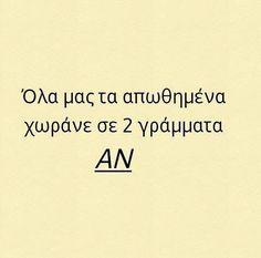 Greek Quotes, Sad Quotes, Live Laugh Love, I Love You, Motivation, Feelings, Words, Te Amo, Je T'aime
