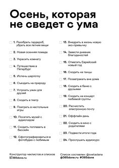 To Do список до 30 років - The world's most private search engine College Problems, School Motivation, Study Motivation, Study Inspiration, Autumn Inspiration, Blog Planner, Life Planner, Daily Planner Printable, Life Rules