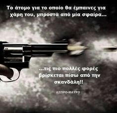 Motivational Quotes, Funny Quotes, Inspirational Quotes, Picture Quotes, Love Quotes, Life Philosophy, Greek Quotes, Thoughts And Feelings, Love Words