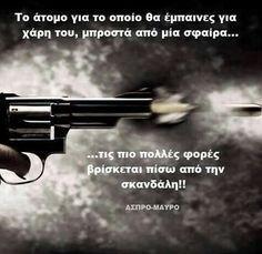 Ναι ρε φίλε. . . . . . . Love Quotes, Funny Quotes, Inspirational Quotes, Life Philosophy, Greek Quotes, Relentless, Thoughts And Feelings, Woman Quotes, Wise Words