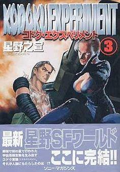 コドク・エクスペリメント 3 星野之宣 ソニー・マガジンズ