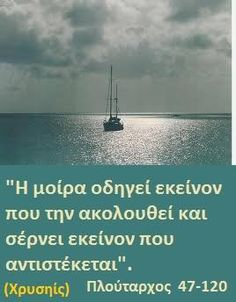 Greek Quotes, Greeks, Cyprus, Philosophy, Literature, Thoughts, Feelings, Words, Fitness