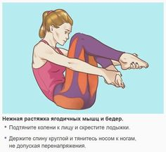 Yoga Fitness, Health Fitness, Body Motivation, Perfect Body, Health And Beauty, Workout, Sports, Fictional Characters, Stretching