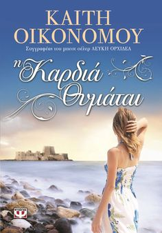Η καρδιά θυμάται - Καίτη Οικονόμου Books To Buy, Books To Read, My Books, Show, Romance, Author, History, Reading, Movie Posters