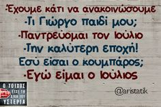 [​IMG] Funny Greek Quotes, Funny Picture Quotes, Funny Photos, Clever Quotes, Jokes Quotes, True Words, Just For Laughs, Laugh Out Loud, The Funny
