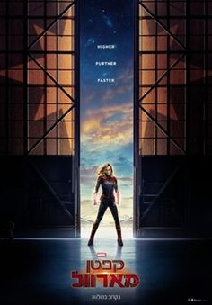 About midway through Captain Marvel, the titular hero Carol Danvers, played with energy and charm by Brie Larson, speaks to a member of the Skrull, an Poster Marvel, Marvel Movie Posters, New Movies, Movies 2019, Movies To Watch, Movies Online, Movies Free, Hindi Movies, Upcoming Movies