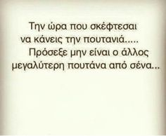 Boy Quotes, Wise Quotes, Breakup Quotes, Greek Quotes, True Stories, Favorite Quotes, Lyrics, Wisdom, Mood