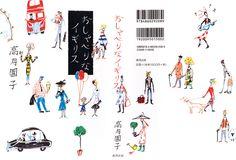 清流出版「おしゃべりなイギリス」/高月園子(著)/ブックデザイン 鈴木成一デザイン室 - 2008