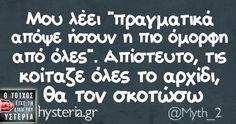 """Μου λέει """"πραγματικά απόψε ήσουν η πιο όμορφη από όλες"""". Απίστευτο, τις κοίταζε όλες το αρχίδι, θα τον σκοτώσω - Ο τοίχος είχε τη δική του υστερία Greek Memes, Funny Greek, Greek Quotes, Funny Photos, Funny Images, Insta Story, Funny Stories, Just For Laughs, I Laughed"""