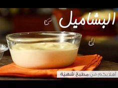 طريقة عمل صلصة البشاميل بالفيديو من شهية shahiya.com - YouTube