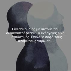 Best Quotes, Life Quotes, Greek Words, Greek Quotes, Psychology, Poetry, Letters, Messages, Thoughts