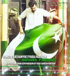 Happy Independence Day Pakistan, Independence Day Pictures, Boy Pictures, Editing Pictures, 14 August Dpz, Pak Army Soldiers, Boys Dps, Pakistan Zindabad, Sufi