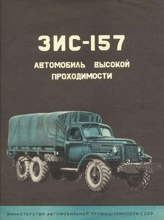 ЗиС/ЗиЛ-157. Ретро реклама автомобилей СССР