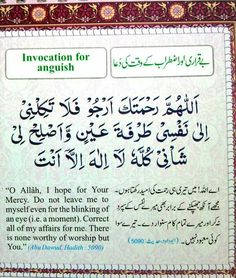 Dua's With Meaning Must Read Once - Spread Islam Muslim Love Quotes, Islamic Love Quotes, Islamic Inspirational Quotes, Religious Quotes, Duaa Islam, Islam Hadith, Allah Islam, Islamic Phrases, Islamic Messages