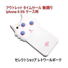 アウトレット タイムセール Valfre ヴァルフェー BLANCO 3D IPHONE 6 6S CASE 猫スマホケース 数限り