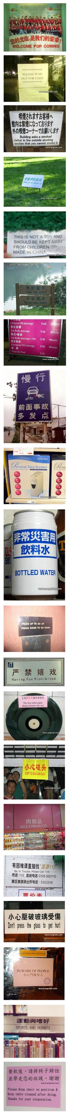 Engrish! Oh! This made me laugh so much!