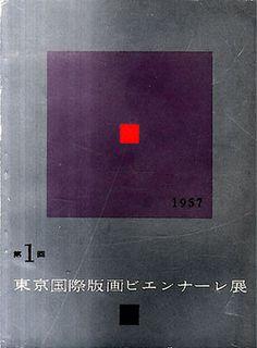 International Biennial Exhibition of Prints in Tokyo . 1957