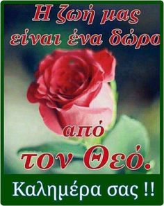 Beautiful Pink Roses, Greek Quotes, Mom And Dad, Good Morning, Verses, Greeting Cards, Mornings, Decor, Greek Language